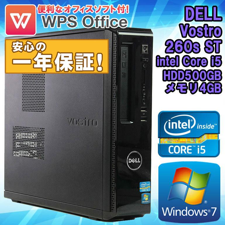 ★最安挑戦!★ 安心の1年延長保証! WPS Office付 【中古】デスクトップパソコン DELL(デル) VOSTRO(ボストロ) 260s ST Windows7 Core i5 2400 3.10GHz メモリ4GB HDD500GB DVDマルチドライブ HDMI 初期設定済 送料無料