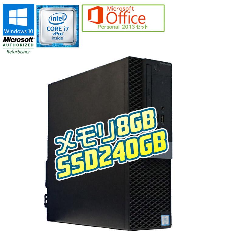 先進の第6世代Core i7vPro メモリ8GB 新品SSD240GB搭載 送料0円 ワード エクセルが使えるMicrosoft Office マイクロソフトオフィス 2013付 中古パソコン 90日保証 送料無料 DELL OptiPlex お気に入り 7040 Personal パソコン 2013セット i7 3.40GHz Windows10 DVDマルチドライブ デスクトップパソコン Microsoft SSD240GB 中古 6700 Core vPro 新品爆速S