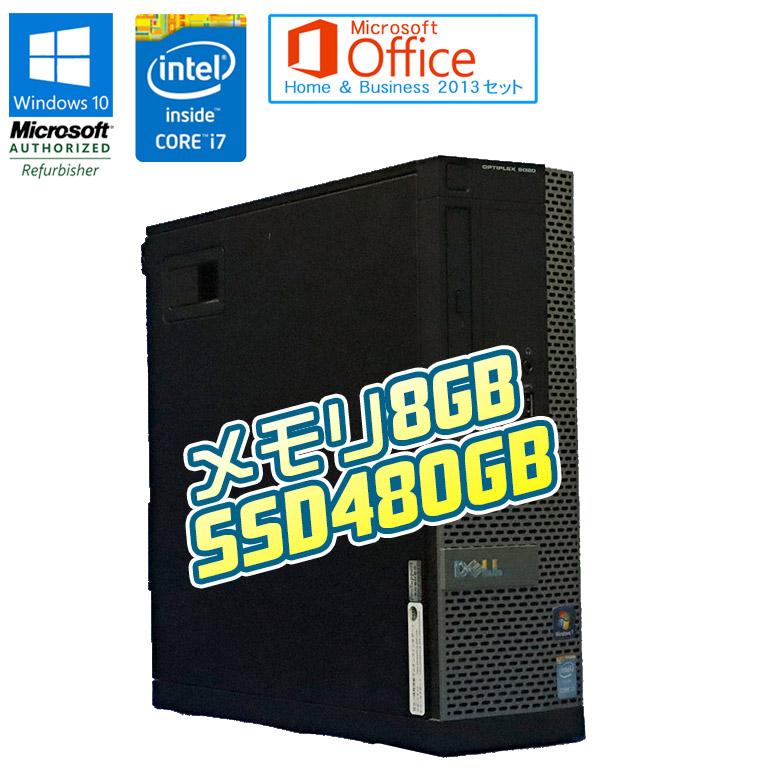 ワード エクセル アウトルック パワーポイントが使えるマイクロソフトオフィス2013付 メモリ快適8GB 大決算セール 新品SSD480GB搭載 Windows10クリーンインストール済み 90日保証 送料無料 在庫わずか Microsoft Office Home Business 2013 セット OptiPlex 中古 毎日がバーゲンセール Core Windows10 パソコン デスクトップパソコン メモリ8GB DELL DVDマルチ 中古パソコン 9020 SSD480GB 3.60GHz 4790 i7