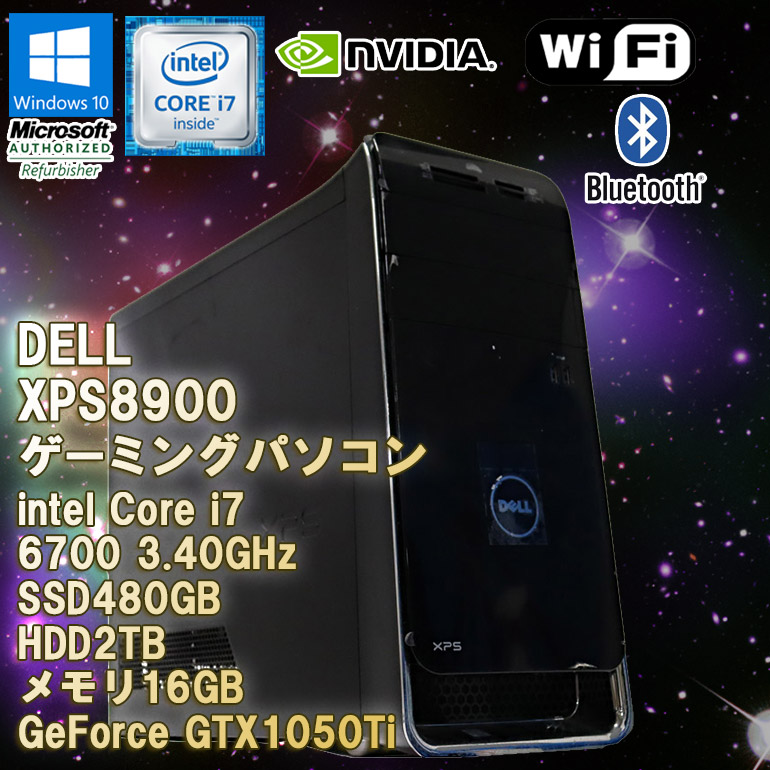 あす楽対応 第6世代Core i7 メモリ16GB 爆速SSD480GB 大容量HDD2TBの快適仕様 グラフィックボードNVIDIA GeForce 売れ筋ランキング GTX1050Ti搭載 ゲーミングPC 90日保証 送料無料 中古PC あす楽 中古 Wi-F NVIDIA Core 信憑 DVDマルチドライブ GTX1050Ti Windows10 限定1台 6700 OptiPlex SSD480GB XPS8900 ゲーミングパソコン HDD2TB DELL 3.40GHz