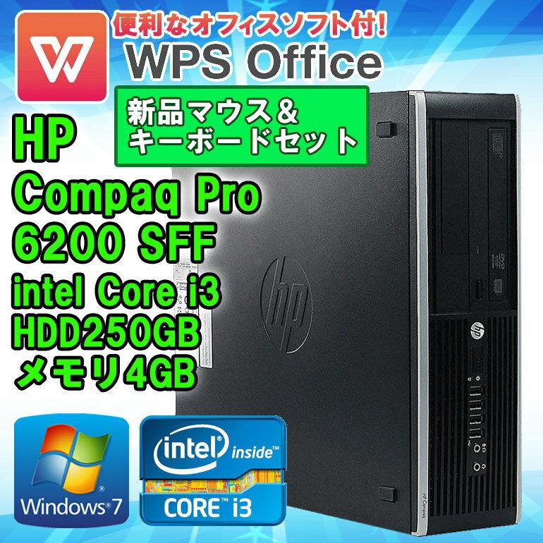 再入荷! 新品USBマウス&キーボードセット WPS Office付 【中古】デスクトップパソコン HP Compaq(コンパック) Pro 6200 SFF Windows7 Core i3 2120 3.30GHz メモリ4GB HDD250GB DVDマルチドライブ 初期設定済 送料無料(一部地域を除く)