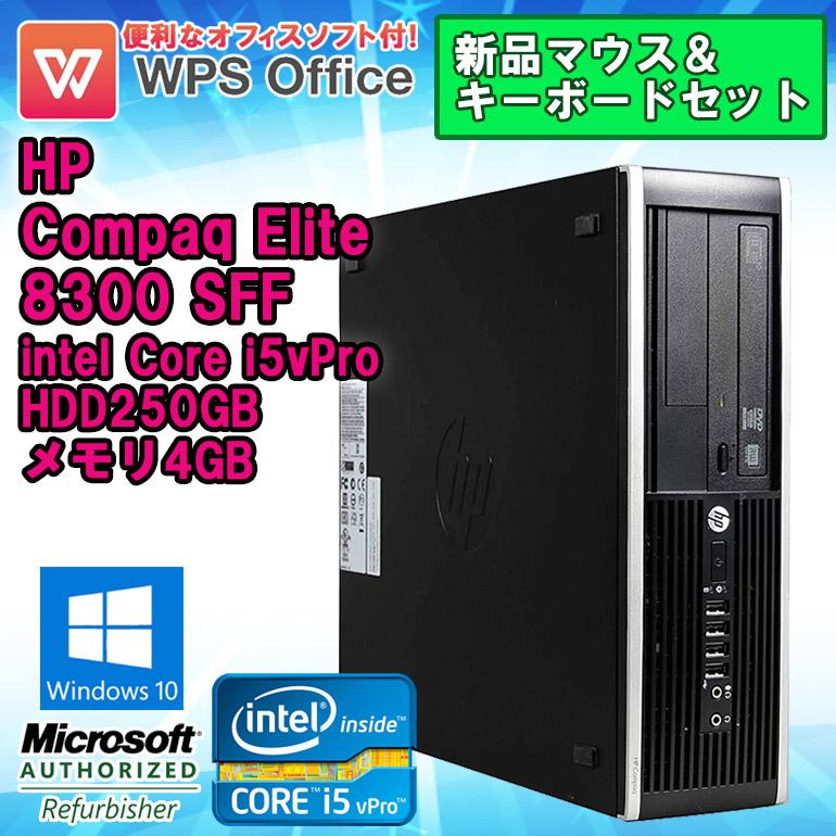 再入荷!★新品USBマウス&キーボードセット WPS Office付 【中古】 デスクトップパソコン HP(エイチピー) Compaq(コンパック) Elite 8300 SFF Windows10 Pro Core i5vPro 3470 3.20GHz メモリ4GB HDD250GB DVDマルチドライブ DisplayPort 初期設定済 送料無料