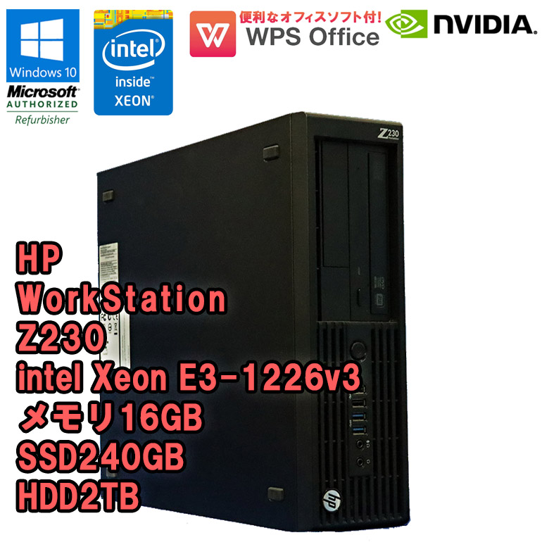 Xeon E3 メモリ大容量16GB 新品SSD240GB HDD超大容量2TB USB3.0搭載 新生活応援 Office付き 90日保証 送料無料 ※一部地域を除く 限定1台 HP Workstation Z230 SFF E3-1226v3 NVIDIA デスクトップパソコン 期間限定今なら送料無料 Office付 初期 DVDマルチドライブ K600 パソコン 中古 新品SSD搭載 Quadro SSD240GB Windows10 3.30GHz WPS HDD2TB メモリ16GB 中古パソコン 限定タイムセール