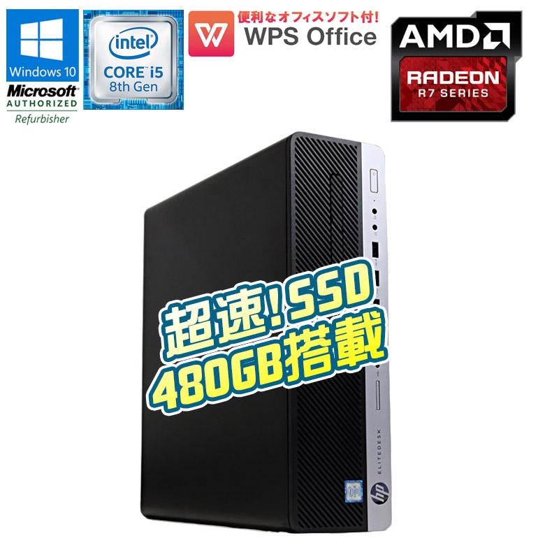 2018年発売モデル お洒落 高性能CPU第8世代Core i5 新品SSD搭載 中古パソコン Win10 Office付き 送料無料 日本最大級の品揃え ※一部地域を除く 中古 デスクトップパソコン HP EliteDesk 800 G4 SFF 新品爆速SSDモデル Office付 WPS 8600 430 Radeon Core SSD480GB メモリ8GB USB3.1 DVDマルチドライブ 初期設定済 R7 3.10GHz Windows10