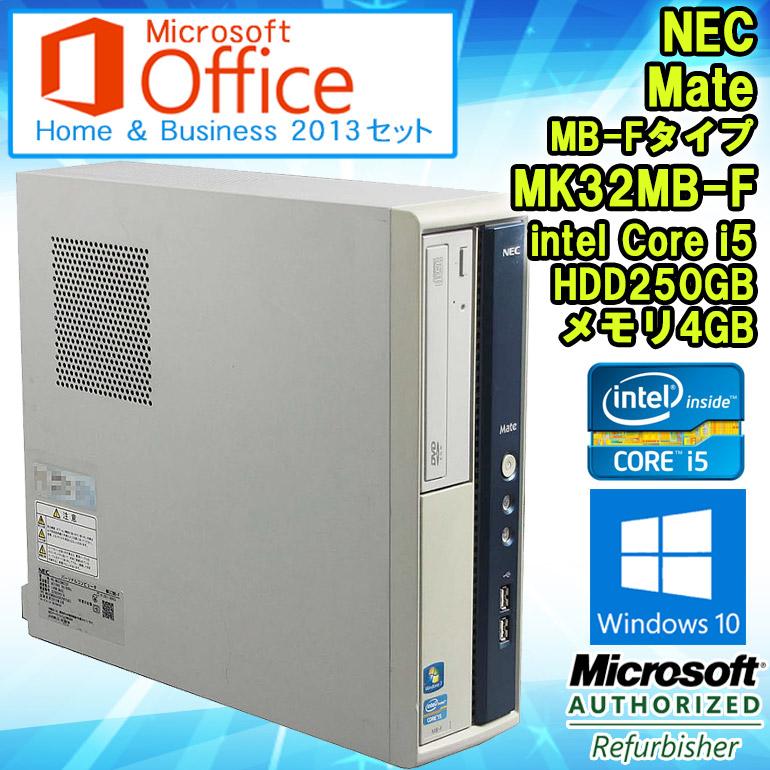 Microsoft Office Home & Business 2013 セット 【中古】 デスクトップパソコン NEC Mate MB-Fタイプ MK32MB-F Windows10 Core i5 3470 3.20GHz メモリ4GB HDD250GB DVD ROMドライブ USB 3.0搭載 初期設定済 送料無料(一部地域を除く)