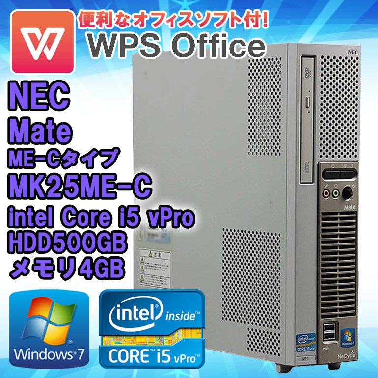 ハードディスク増設モデル WPS Office付 【中古】 デスクトップパソコン NEC Mate(メイト) ME-Cタイプ MK25ME-C Windows7 Core i5 vPro 2400S 2.50GHz メモリ4GB HDD500GB DVD-ROMドライブ WPS Office 初期設定済 送料無料(一部地域を除く)