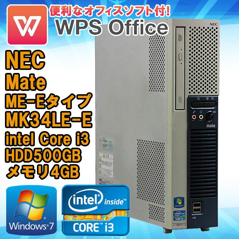 707b9c02f7 ハードディスク増設モデル WPS Office付 【中古】 デスクトップパソコン NEC Mate(メイト) ME-Eタイプ MK34LE-E  Windows7 Core i3 2130 3.40GHz メモリ4GB HDD500GB ...