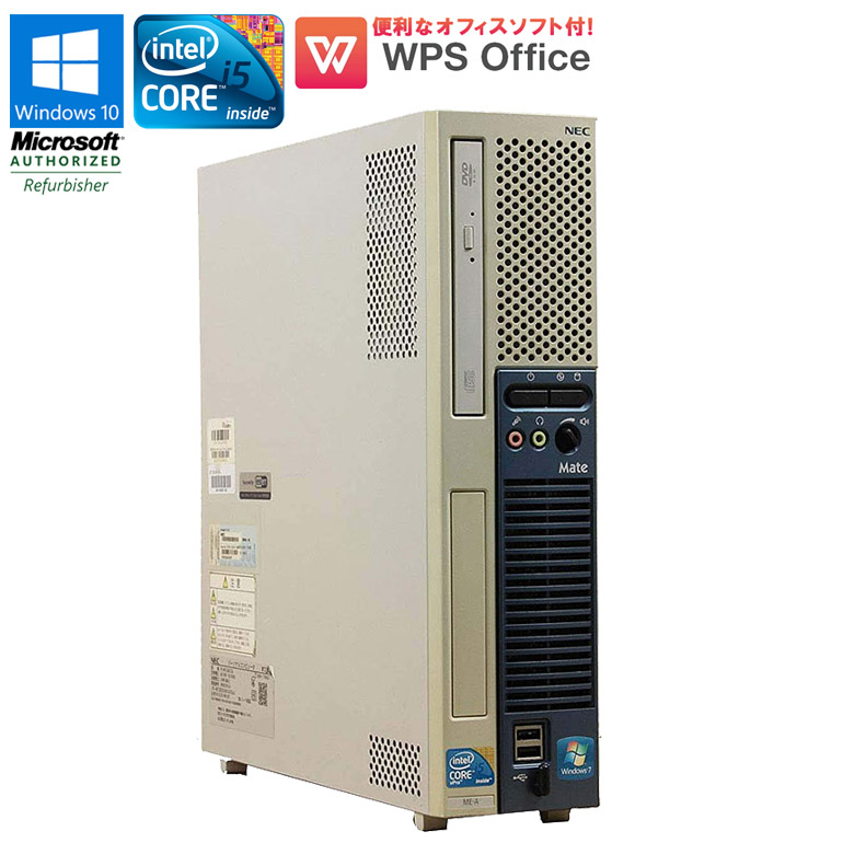 WPS Office付 【中古】 デスクトップパソコン NEC Mate(メイト) タイプME-A MY32BE-A Windows10 Home 64bit Core i5 650 3.20GHz メモリ4GB HDD250GB DVD-ROM 初期設定済 送料無料(一部地域を除く)