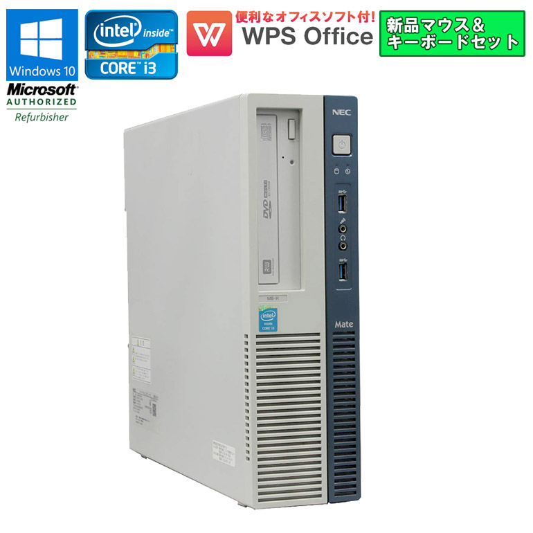 Desktop PC NEC Mate MK34LB-H Windows10 Pro Core i3 4130 3 40GHz memory 4GB  HDD250GB DVD multi-drive initial setting finished (except some areas) used