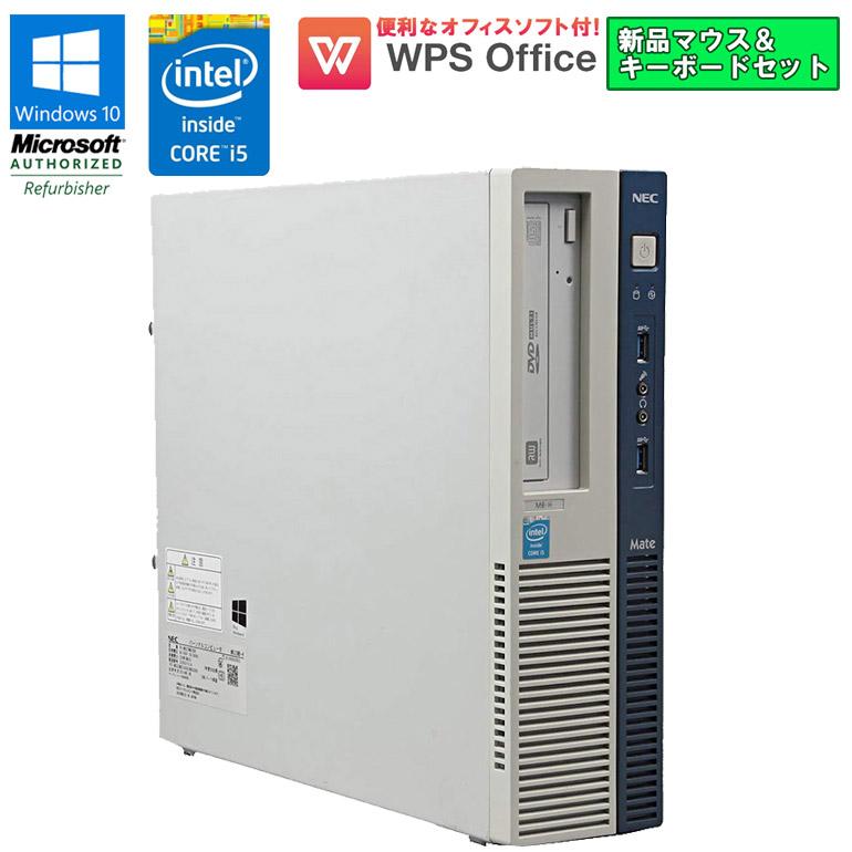 後はお好みのモニターを揃えるだけ 国内正規総代理店アイテム 第4世代Core i5 USB3.0ポート DisplayPort端子搭載 Windows10 中古パソコン NEC Office付き 90日保証 送料無料 ※一部地域を除く 中古 Mate 4570 HDD500GB メモリ4GB パソコン DVDマルチドライ MK32MB-H MB-Hタイプ WPS Office付 新品USBマウスキーボードセット 3.20GHz Seasonal Wrap入荷 Core デスクトップパソコン