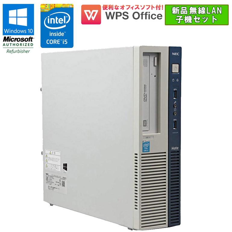 無線LAN子機付でWi-Fi対応 第4世代Core i5 USB3.0ポート DisplayPort端子搭載 超安い 中古パソコン Office付き 90日保証 送料無料 ※一部地域を除く 設定済 新品無線LAN子機セット WPS Office付 中古 爆売り デスクトップパソコン 初期設定済 MB-Hタイプ USB Windows10 3.0搭載 HDD500GB NEC Core DVDマルチドライブ 4570 MK32MB-H 3.20GHz メモリ4GB 一部地域を除く Mate