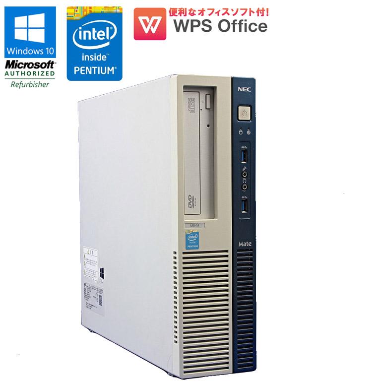 ラスト1台!WPS Office付 中古 パソコン デスクトップパソコン 中古パソコン NEC Mate MB-M MK32RB-M Windows10 Home Pentium G3250 3.2GHz メモリ4GB HDD500GB DVD-ROMドライブ USB3.0 DisplayPort 初期設定済