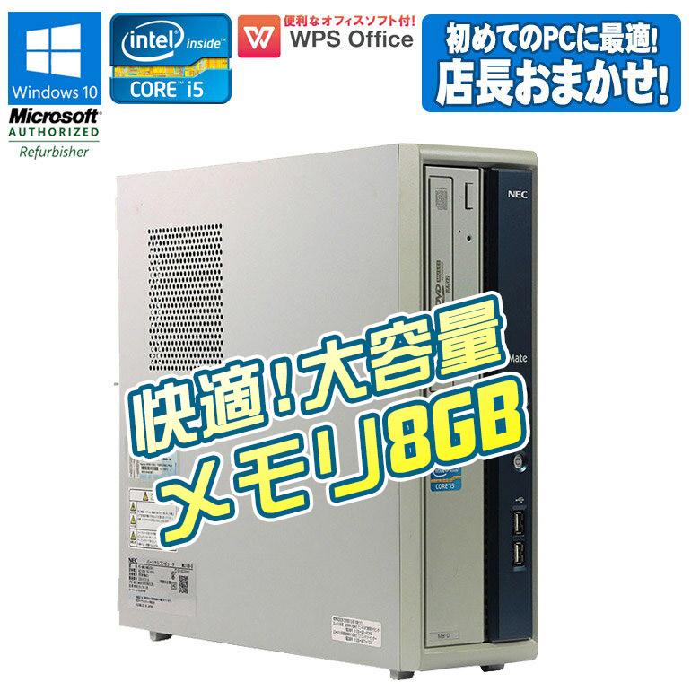 Windows10 中古パソコン NEC メモリ8GBに増設済み 初めてのパソコンに最適 Windows10をクリーンインストール済み 売買 90日保証 送料無料 ※一部地域を除く あす楽 中古 店長おまかせ !超美品再入荷品質至上! Mate メイト WPS デスクトップパソコン 第2世代以上 64bit Office付 メモリ8GB増設 パソコン HDD250GB以上 新品キーボードマウス付 Home i5 Core メモリ8GB 初期設定済