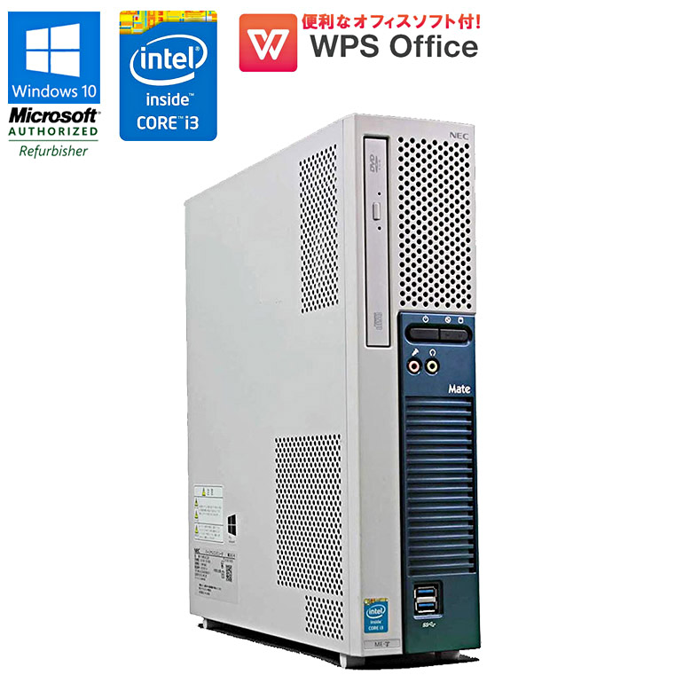 WPS Office付 中古 パソコン デスクトップパソコン 中古パソコン NEC Mate MK35LE-J Windows10 Pro Core i3 4150 3.50GHz メモリ4GB HDD250GB DVD-ROMドライブ 初期設定済
