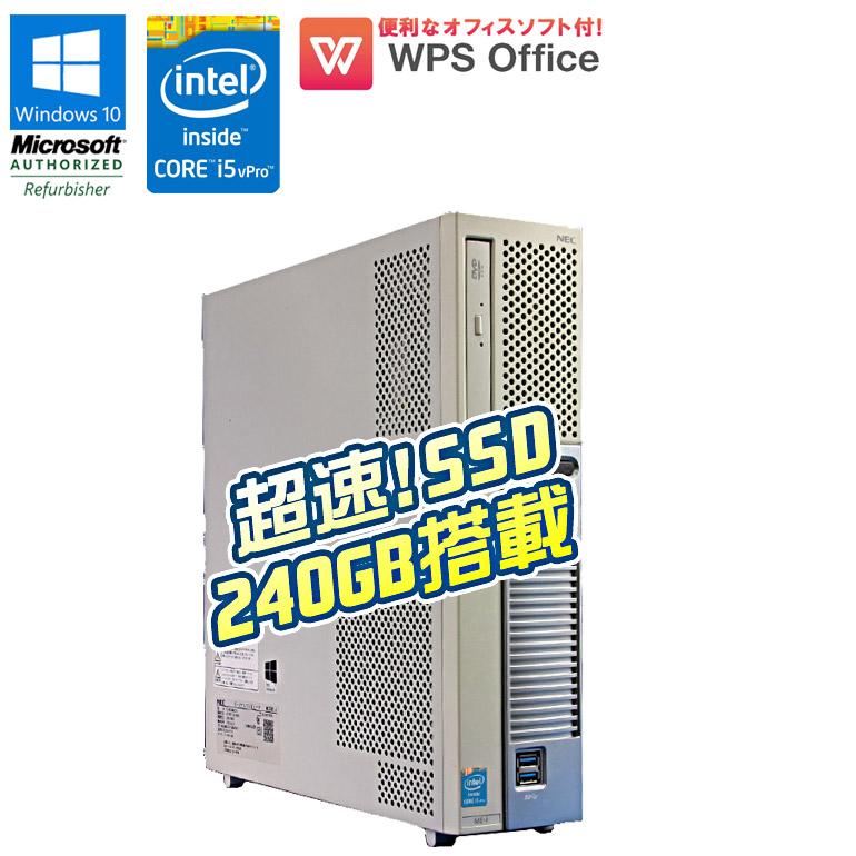 当店カスタマイズモデル 新品SSD240GB搭載 第4世代Core i5vPro メモリ4GB USB3.0ポート搭載 中古パソコン NEC 現品 Office付き 90日保証 送料無料 ※一部地域を除く Mate MK33ME-J Windows10 Pro USB3.0 Office付 パソコン vPro 4590 WPS DVD-ROMドライブ 3.30GHz デスクトップ Core 中古 期間限定で特別価格 SSD240GB 初期設定済 在宅勤務 i5 新品超速SSDモデル