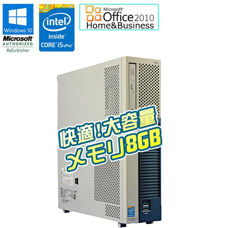 メモリ8GBに増設済み 第4世代Core i5vPro搭載 ワード エクセル アウトルック パワーポイントが使えるマイクロソフトオフィス2010付 90日保証 送料無料 ※一部地域を除く ついに再販開始 中古 NEC Mate MK34ME-G Windows10 Pro 中古パソコン デスクトップパソコン Office HDD500GB and Home i5 メモリ8GB Microsoft DVDマルチド vPro 4670 新商品 新型 パソコン 2010セット Core 3.40GHz Business