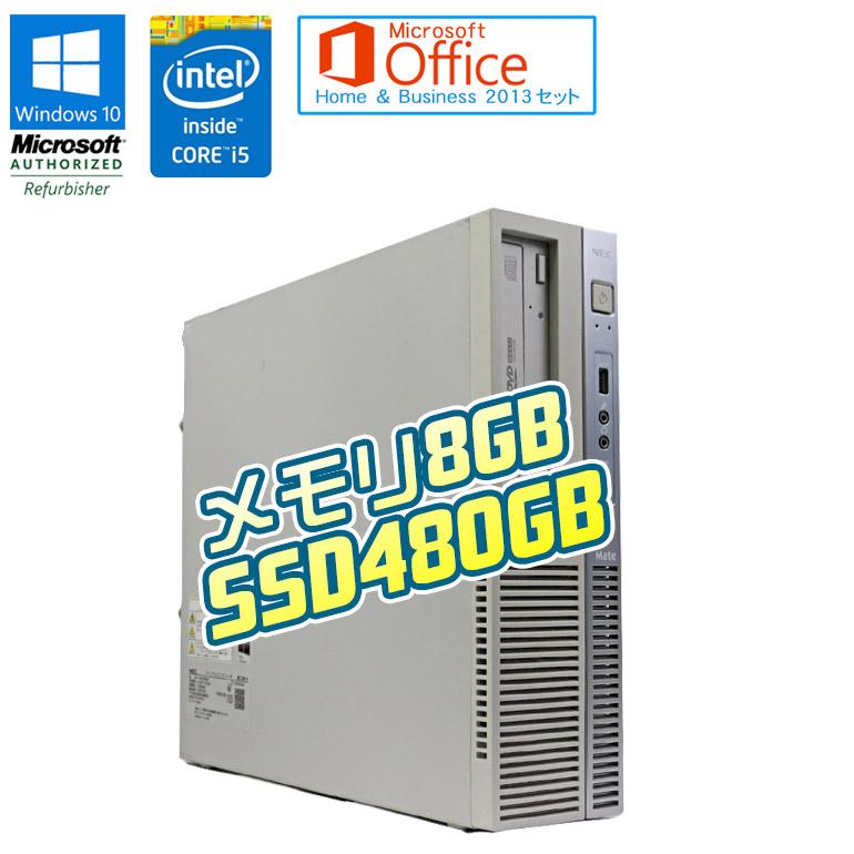 ワード エクセル 待望 アウトルック パワーポイントが使えるマイクロソフトオフィス2013付 新品SSD480GB搭載 90日保証 送料無料 ※一部地域を除く Microsoft Office Home Business 2013 セットSSD換装 メモリ増設済 中古 NEC 90日保 3.30GHz 初期設定済 DVDマルチドライブ 4年保証 Core デスクトップパソコン Windows10 4590 在宅勤務 Mate i5 MK33MB-N メモリ8GB USB3.0 SSD480GB