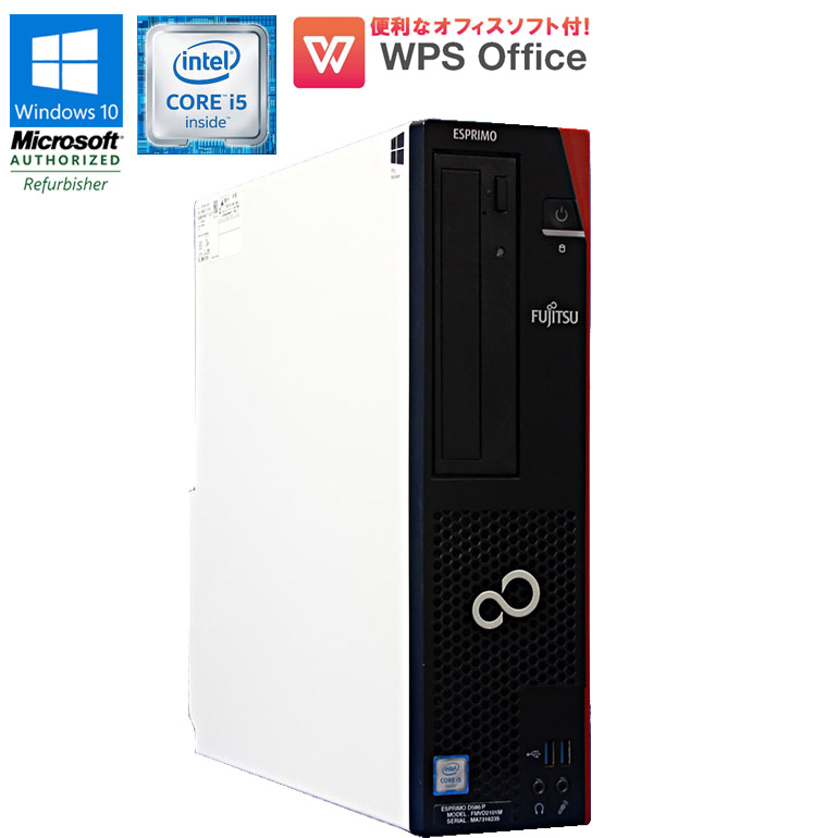 先進の第6世代のCore i5 HDD50GB搭載 中古パソコン Office付き 90日保証 送料無料 ※一部地域を除く FUJITSU デスクトップパソコン 限定1台 WPS Office付 中古 デスクトップ パソコン 富士通 3.20GHz 在宅勤務 推奨 Windows10 テレワークに最適 DVDマルチドライブ D586 初期設定済 ESPRIMO Core P 中古PC HDD500GB メモリ4GB 90日保障 USB3.0 新色追加して再販 6500