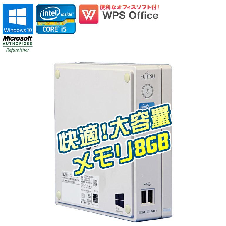 テレワークに最適! メモリ8GB増設 WPS Office付 中古 パソコン デスクトップパソコン 中古パソコン 富士通 FUJITSU ESPRIMO B532/G Windows10 Pro Core i5 3470T 2.90GHz メモリ8GB HDD320GB ドライブレス 初期設定済