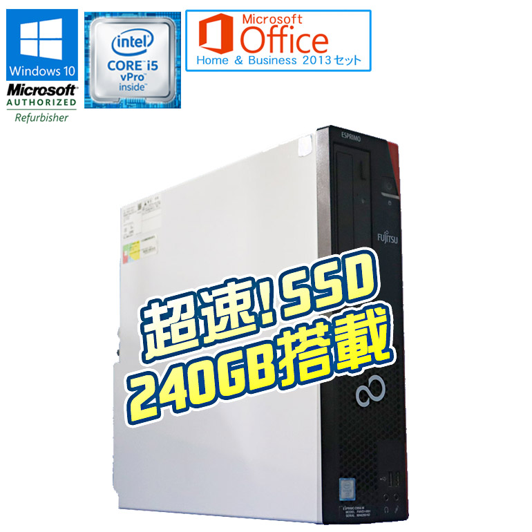 ワード エクセル アウトルック パワーポイントが使えるマイクロソフトオフィス2013付 当店カスタマイズモデル 新品SSD240GB搭載 Microsoft Office Home おトク Business 2013 セット 中古 デスクトップ パソコン 富士通 Core ESPRIMO vPro 90日保証 D956 メモリ4GB 3.20GHz Windows10 SSD240GB 初期設定済 M 最安値挑戦 i5 新品爆速SSDモデル 6500 DVDマルチドライブ