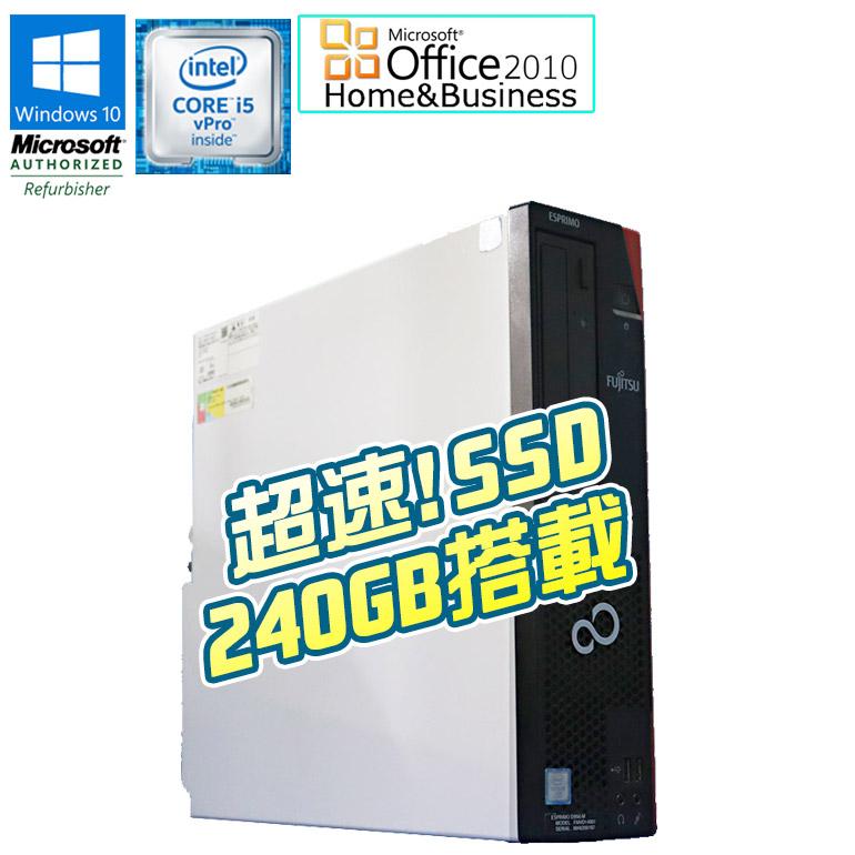ワード エクセル 18%OFF アウトルック パワーポイントが使えるマイクロソフトオフィス2010付 当店カスタマイズモデル 新品SSD240GB搭載 Microsoft Office Home 限定品 Business 2010 セット 中古 デスクトップ パソコン 富士通 SSD240GB ESPRIMO 初期設定済 Windows10 vPro M i5 DVDマルチドライブ 3.20GHz 6500 メモリ4GB D956 90日保証 新品爆速SSDモデル Core