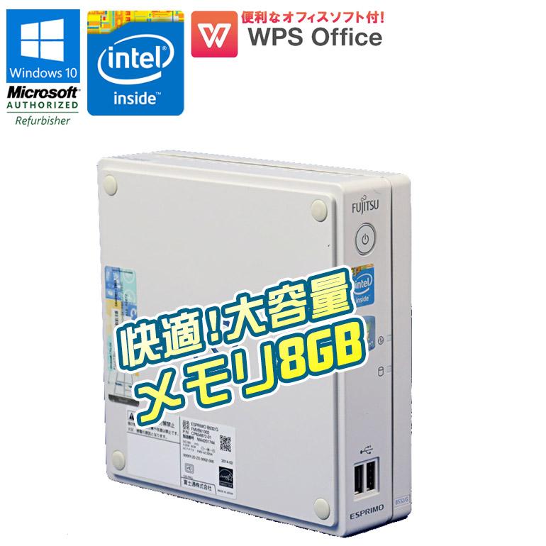 テレワーク リモートワーク 応援 場所を取らないウルトラコンパクトスリムなミニパソコン Office付き 90日保証 送料無料 WPS Office付 Windows10 中古 パソコン デスクトップパソコン 富士通 2020新作 2.30GHz G1610T Celeron ESPRIMO B532 FUJITSU ドライブレス メモリ8GB ミニPC 小型 HDD500GB G 在庫あり コンパクト 初期設定済