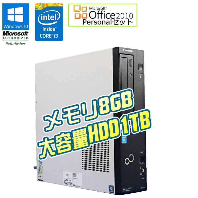 メモリ8GB増設 第4世代Core i3 売れ筋 中古パソコン Office付き 90日保証 送料無料 ※一部地域を除く FUJITSU デスクトップパソコン 中古 パソコン 富士通 ESPRIMO D552 NX HDD1TB 送料無料でお届けします USB3.0 Personal 3.70GHz Windows10 国内 Core Microsoft 4170 初期設定済 Home DVD-ROMドライブ 2010セット メモリ8GB Office