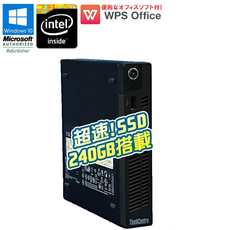 あす楽対応! 新品超速!SSDモデル 中古 パソコン WPS Office付 デスクトップパソコン 中古パソコン lenovo ThinkCentre M72e Windows10 Pro Celeron G470 2.0GHz メモリ8GB SSD240GB ドライブレス 初期設定済