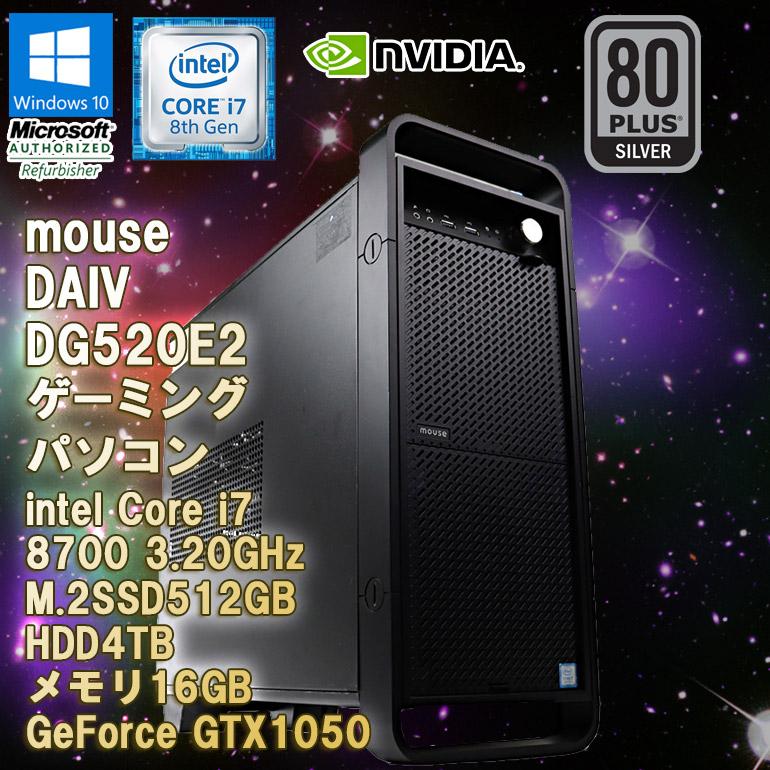 第8世代Core i7 メモリ16GB 新品SSD480GB+HDD2TBの快適使用 グラフィックボードNVIDIA GeForce 定番スタイル GTX1060搭載 90日保証 送料無料 ※一部地域を除く 限定1台 中古 カスタムゲーミング パソコン M.2SSD512GB mouse Core 3.20GHz GTX1050 初期設定済 8700 DGZ520E2 Windows10 DVDマルチドライブ HDD4TB DAIV computer 新登場 新品S