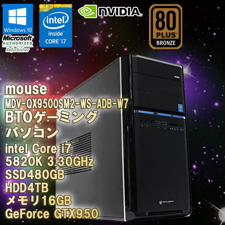 返品不可 第5世代Core i7Kモデル メモリ16GB 新品SSD480GB HDD4TBの快適仕様 ゲーミングPC 90日保証 送料無料 ※一部地域を除く 限定1台 中古 訳あり ゲーミングパソコン mousecomputer MDV-QX9500SM2-WS-ADB-W7 5820K 初期設定済 HDD4TB 新品 グラフィックボード Windows10 BTO Core GeForce i7 3.30GHz SSD480GB アウトレットセール 特集 GTX950 DVDマルチドライブ デスクトップパソコン