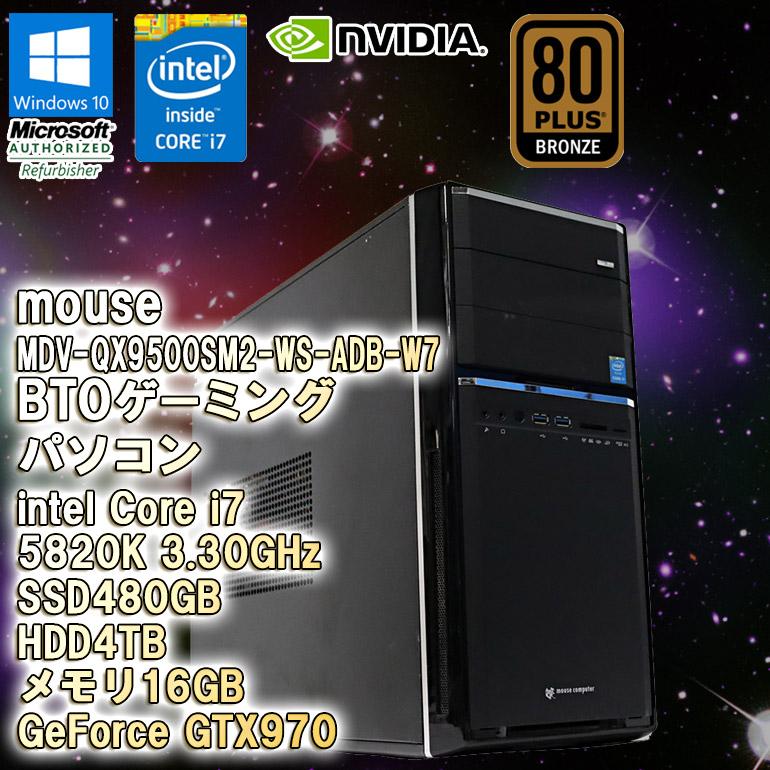 第5世代Core i7Kモデル メモリ16GB 新品SSD480GB HDD4TBの快適仕様 ゲーミングPC 90日保証 送料無料 ※一部地域を除く 売れ筋ランキング 限定1台 中古 訳あり ゲーミングパソコン mousecomputer MDV-QX9500SM2-WS-ADB-W7 デスクトップパソコン BTO i7 SSD480GB 5820K 初期設定済 Windows10 DVDマルチドライブ GTX970 GeForce HDD4TB 休日 Core グラフィックボー Pro 3.30GHz