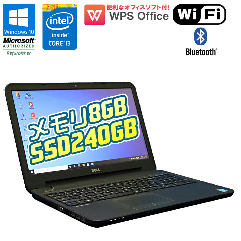 第4世代Core i3 メモリ8GB 新品SSD240GB搭載 テンキー WebカメラI内蔵 中古パソコン Office付 90日保証 送料無料 ※一部地域を除く 中古 新色追加して再販 DELL LATITUDE 3540 初期設定済 新品爆速SSDモデル Core ノート Windows10 Wi-Fi WPS パソコン 4005U 1.70GHz SSD240GB WEBカメラ USB3.0 DVDマルチドライブ 今季も再入荷 ノートパ