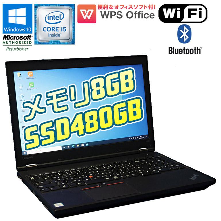 あす楽対応 先進の第6世代Core i5 メモリ8GB 新品超速SSD480GB搭載 テンキー WEBカメラ内蔵 中古 パソコン 90日保証 送料無料 ※一部地域を除く あす楽 WPS 国内送料無料 Office付 ノートパソコン Pro Bluetooth 中古ノートパソコン ThinkPad WEBカメラ Windows10 L560 6200U Lenovo 無線LAN 2.3GHz Core DVD-ROM 爆買いセール SSD480GB 新品爆速SSDモデル
