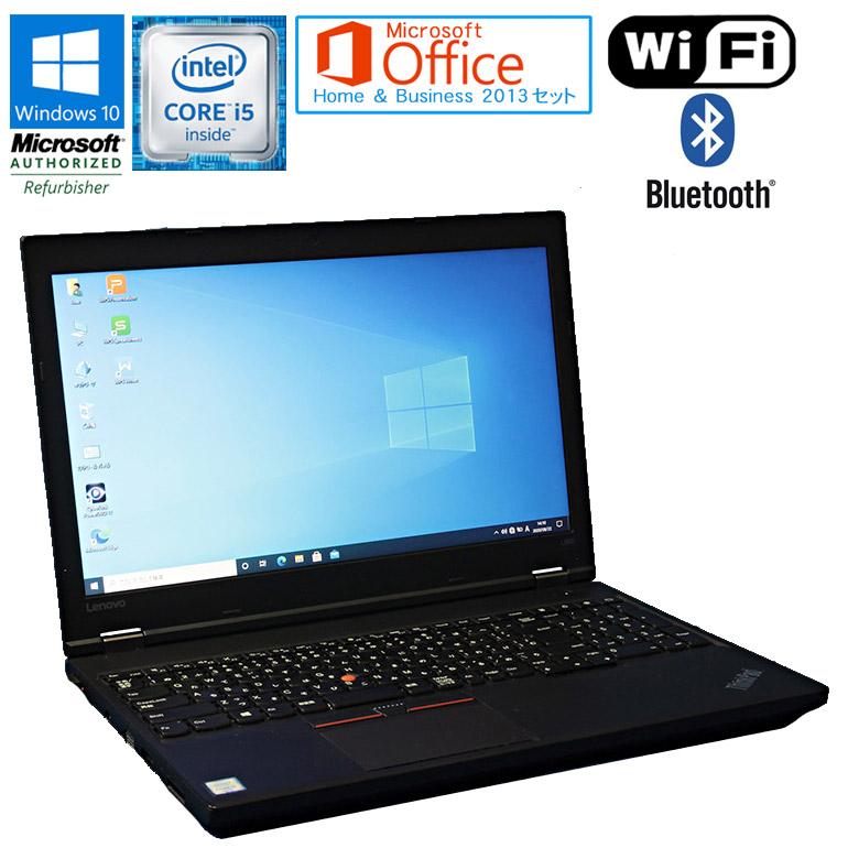 ワード エクセル アウトルック パワーポイントが使えるマイクロソフトオフィス2013付 先進の第6世代Core i5 テンキー WEBカメラ内蔵 売買 90日保証 送料無料 ※一部地域を除く 在庫わずか Microsoft Office Home Business 6200U 2013 HDD500GB 無線LAN メモリ8GB 中古 2.3GHz セット Lenovo 35%OFF Bluetooth ThinkPad L560 ノートパソコン Core Windows10 DVD-ROM