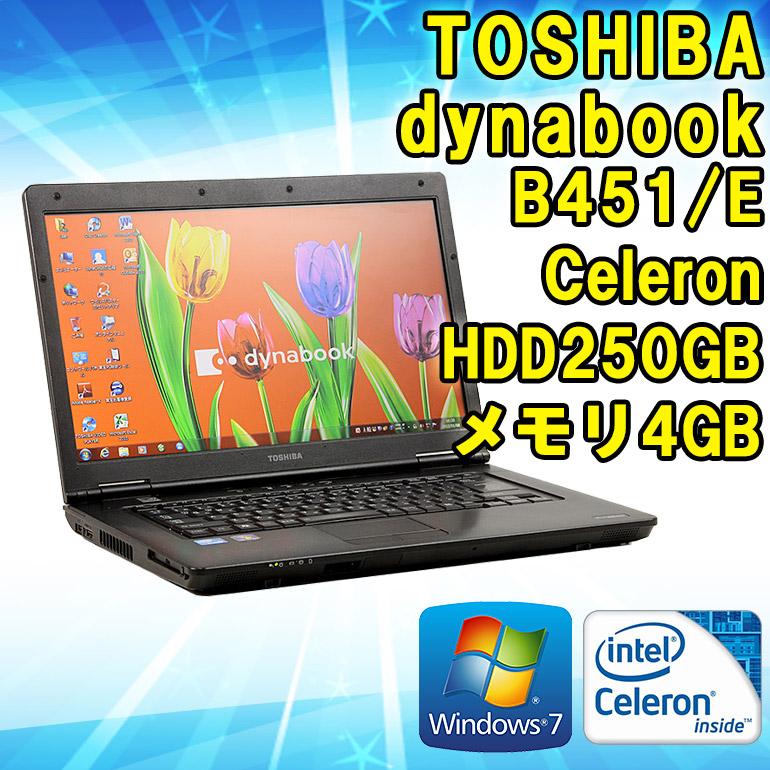 【国内正規総代理店アイテム】 限定1台! 無線LAN内蔵!【中古】ノートパソコン 送料無料 B451/E 東芝(TOSHIBA) dynabook Satellite Satellite B451/E Intel Celeron B815 1.6GHz メモリ4GB HDD250GB Kingsoft Office付 (WPS Office) DVDマルチドライブ 初期設定済 送料無料 (一部地域を除く), m0851Webstore:f702983f --- totem-info.com
