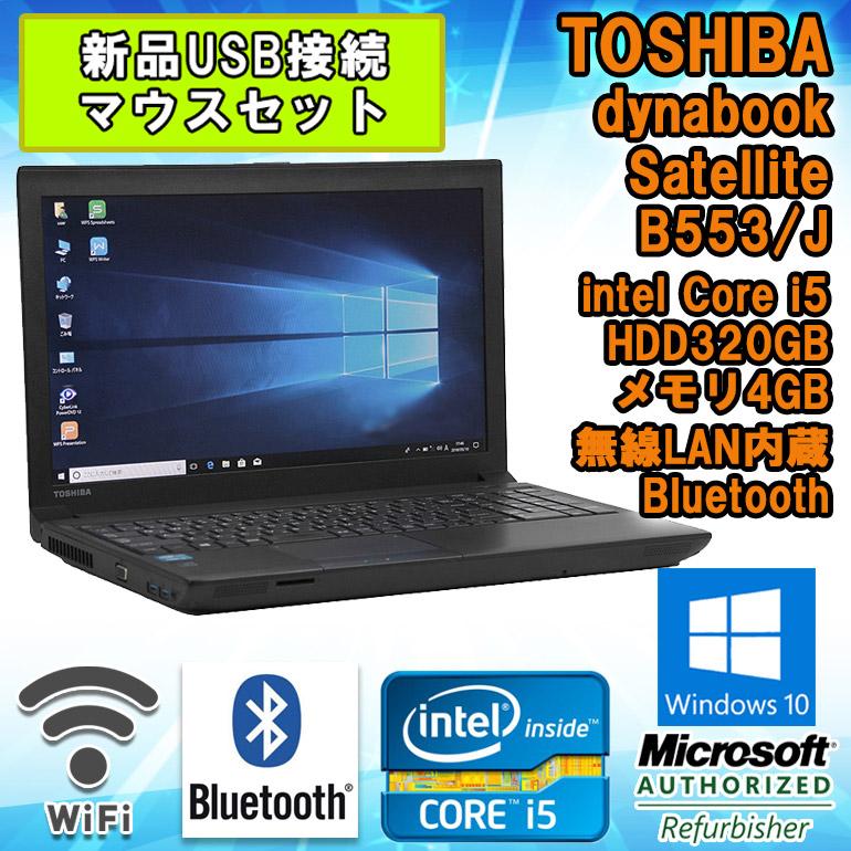 新品USB接続マウスセット 【中古】 ノートパソコン 東芝(TOSHIBA) dynabook Satellite B553/J Windows10 Core i5 3340M 2.70GHz メモリ4GB HDD320GB DVDマルチドライブ テンキー付 無線LAN内蔵 Bluetooth WPS Office付 初期設定済 送料無料