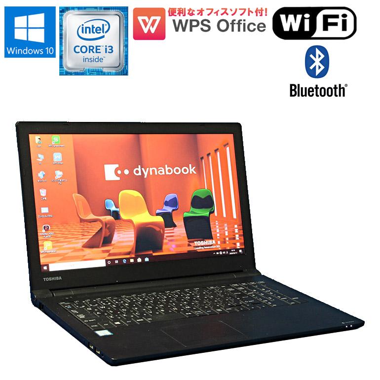 テレワークに最適! 数量限定 WPS Office付 【中古】 ノートパソコン 東芝 TOSHIBA dynabook B55/B Windows10 Pro 64bit Core i3 6100U 2.3GHz メモリ4GB HDD500GB DVDマルチ 初期設定済 テンキー 無線LAN Wi-Fi Bluetooth リカバリーディスク付属 初期設定済 送料無料