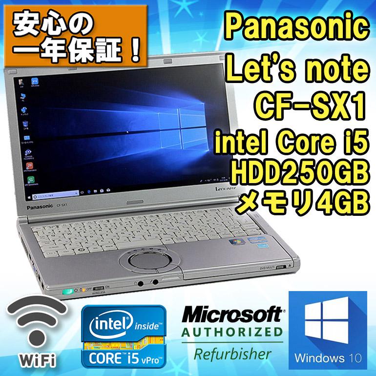 安心の1年保証付! 【中古】 ノートパソコン Panasonic(パナソニック) Let's note(レッツノート) CF-SX1 Windows10 Core i5 2540M 2.6GHz メモリ4GB HDD250GB 12.1型ワイド HD+(1600×900) Bluetooth 無線LAN HDMI WEBカメラ DVDマルチ WPS Office付