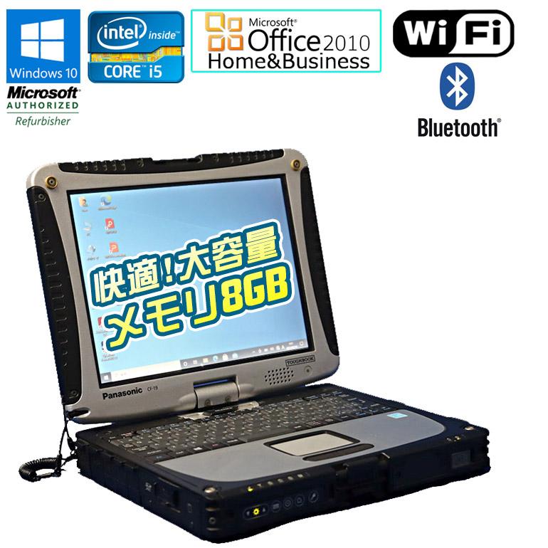 メモリ8GB増設済み ワード エクセルが使えるMicrosoft Office マイクロソフトオフィス 激安通販ショッピング 2010付 タッチペン付属 90日保証 送料無料 ※一部地域を除く Microsoft Home Business 2010 セット 中古 Core 完全送料無料 Bluetooth メモリ8GB i5 10.1インチ Windows10 タッチパネル Wi-Fi TOUGHBOOK タブレットPC HDD500GB CF-19 2.70GHz 3610ME Panasonic