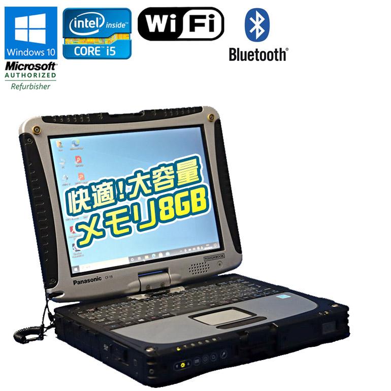 メモリ8GB増設済み 強靭なタフ性能と高性能CPU搭載の頑丈タブレットPC タッチペン付属 90日保証 送料無料 ※一部地域を除く 中古 タブレットPC Panasonic TOUGHBOOK CF-19 Windows10 HDD500GB メモリ8GB Wi-Fi Core Bluetooth 初期設定済 2.70GHz 人気 おすすめ 10.1インチ 3610ME i5 大人気 タッチパネル