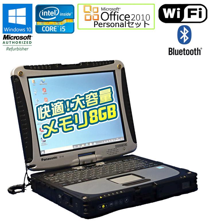 メモリ8GB増設済み ワード エクセルが使えるMicrosoft Office マイクロソフトオフィス 2010付 タッチペン付属 90日保証 送料無料 登場大人気アイテム ※一部地域を除く Microsoft ギフ_包装 Personal 2010セット 中古 タブレットPC タッチパネル 10.1インチ i5 Windows10 3610ME 2.70GHz Wi-Fi CF-19 Bluetooth TOUGHBOOK Core Panasonic メモリ8GB HDD500GB