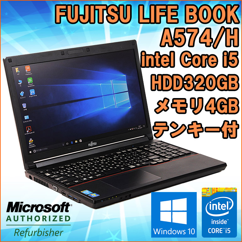 限定1台!テンキー搭載! WPS Office付 【中古】 ノートパソコン FUJITSU(富士通) LIFEBOOK(ライフブック) A574/H Windows10 Core i5 4300M 2.6GHz メモリ4GB HDD320GB DVD-ROMドライブ HDMI出力 初期設定済 送料無料(一部地域を除く)