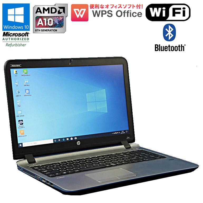 ★数量限定★ HP ProBook(プロブック) Windows10 Pro 64bit 中古パソコン ノート 中古 パソコン ノートパソコン WPS Office付 455G3 A10 8700P 1.80GHz メモリ4GB HDD500GB DVDマルチドライブ テンキー Webカメラ HDMI テレワークに最適! 初期設定済