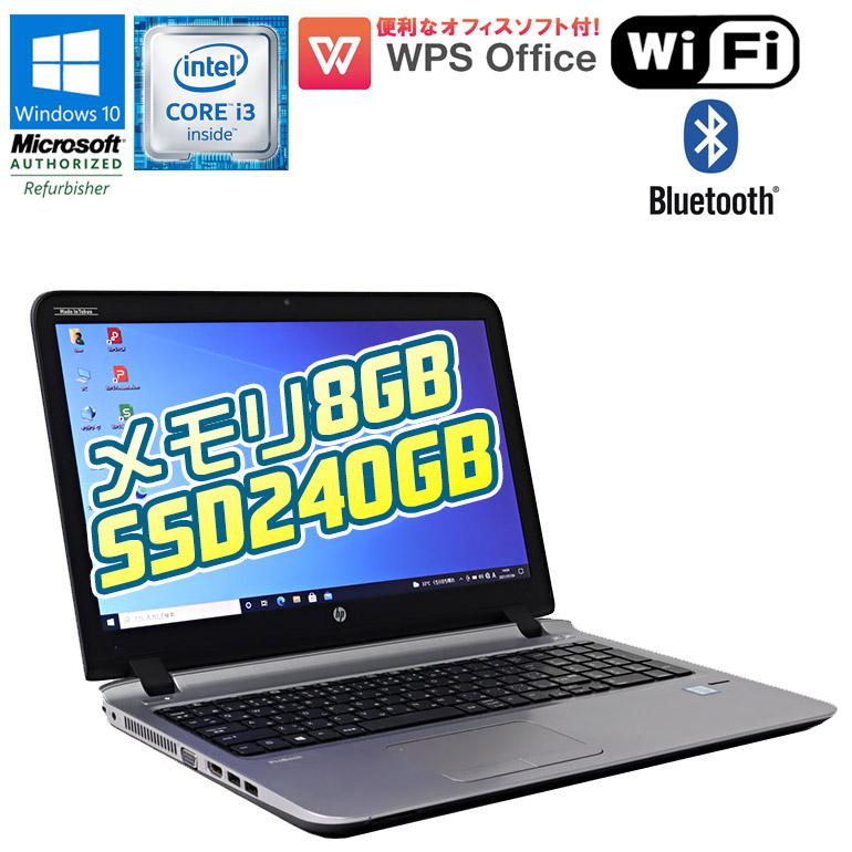 第6世代Core i3 メモリ8GB WEBカメラ搭載 今季も再入荷 テンキー付 中古パソコン Windows10 Office付 初期設定済 90日保証 有名な 送料無料 ※一部地域を除く 中古 HP ProBook 450 WPS DVDマルチ テンキー HDMI G3 Core ノート 新品爆速SSDモデル ノートパソコン Bluetooth 6100U パソコン 2.30GHz SSD240GB テレ Webカメラ
