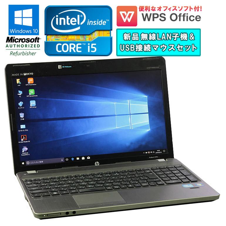 設定済 新品無線LAN子機&USBマウスセット! WPS Office付 【中古】 ノートパソコン HP(エイチピー) ProBook(プロブック) 4530s Windows10 Pro 64bit Core i5 2430M 2.40GHz メモリ4GB HDD320GB DVD-ROMドライブ テンキー HDMI WEBカメラ 初期設定済 送料無料