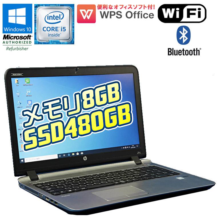 第6世代Core i5 メモリ8GB 新品超速SSD480GB搭載 テンキー付 中古パソコン Windows10 Office付 初期設定済 90日保証 定番から日本未入荷 送料無料 ※一部地域を除く 中古 HP ProBook 450 Core DVDマルチ G3 大決算セール 2.30GHz HDMI Bluetooth テレワ ノート Webカメラ SSD480GB 6200U Pro パソコン ノートパソコン テンキー WPS