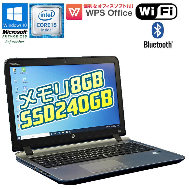 第6世代Core i5 メモリ8GB 新品超速SSD240GB搭載 テンキー付 中古パソコン 再販ご予約限定送料無料 Windows10 Office付 初期設定済 90日保証 送料無料 別倉庫からの配送 ※一部地域を除く 中古 HP ProBook 450 6200U DVDマルチ ノート SSD240GB Webカメラ WPS ノートパソコン テンキー テレワ パソコン 2.30GHz Bluetooth Pro HDMI G3 Core