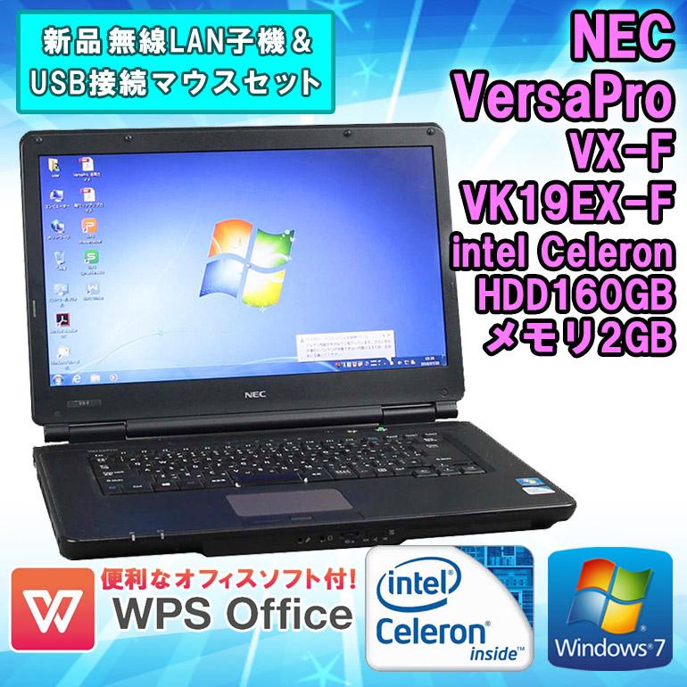 設定済 新品無線LAN子機&USBマウスセット! WPS Office付 【中古】 ノートパソコン NEC VersaPro VX-F VK19EX-F Windows7 Celeron B840 1.90GHz メモリ2GB HDD160GB DVD-ROMドライブ HDMI端子 初期設定済 送料無料(一部地域を除く)