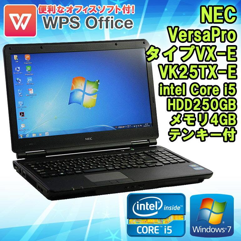 WPS Office付 【中古】 テンキー付ノートパソコン NEC VersaPro(バーサプロ) VX-E VK25TX-E Windows7 15.6インチ Core i5 3210M 2.50GHz メモリ4GB HDD250GB DVD-ROMドライブ HDMI端子 初期設定済 送料無料
