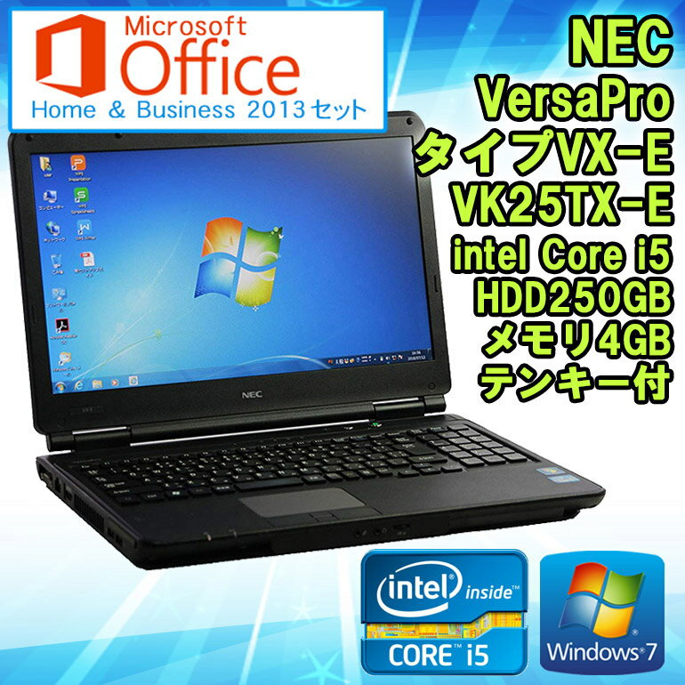 Microsoft Office Home & Business 2013 セット 【中古】 テンキー付ノートパソコン NEC VersaPro(バーサプロ) VX-E VK25TX-E Windows7 15.6インチ Core i5 3210M 2.50GHz メモリ4GB HDD250GB DVD-ROMドライブ HDMI端子 初期設定済 送料無料